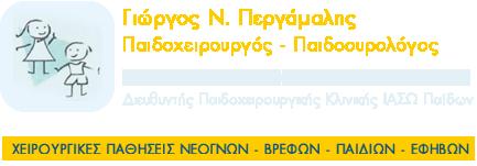 logo_pergamalis1